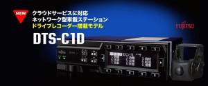 c1d-big